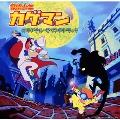 「探偵少年カゲマン」 オリジナル・サウンドトラック