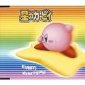 テレビアニメ 星のカービィ 新テーマソング カービィ! / カービィ☆ステップ!