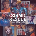 COSMIC RESCUE オリジナル・サウンドトラック