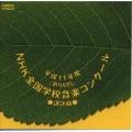 平成11年度 NHK全国学校音楽コンクール 課題曲 小学校の部