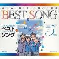 クラス合唱曲集: ニューヒットコーラス・ベストソング
