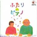 ふたりのピアノ~内田勝人連弾曲集
