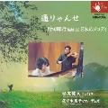「通りゃんせ」~野田暉行(編曲による)日本のメロディ~/松実健太(VN)、佐々木滋子(P)