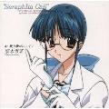 「セラフィムコール」#1 眠り姫ぱにっく! 栗本雪菜《Private Collection.episode soundtrack series》
