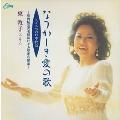 やさしき愛の歌 もう一つの日本歌曲~堀内敬三の名訳による欧米名歌集/東敦子
