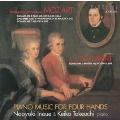 モーツァルト&シューベルト:4手のためのピアノ音楽@井上直幸,竹内啓子(P)
