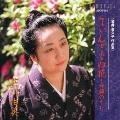 金井喜久子:作品集 てぃんさぐぬ花~沖縄のうた