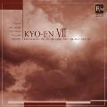 21世紀の吹奏楽「響宴7」新作邦人作品集