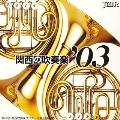 関西の吹奏楽'03 Vo.1
