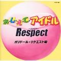 おしえてアイドル Respect~ポリドール リクエスト編