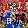 幻の名盤解放歌集・ワーナーミュージック~春の紅白歌合戦白組編