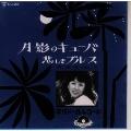 西田佐知子/アーリー・デイズ [PCD-1592]