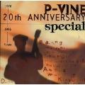 Pヴァイン・レーベル20周年記念4CD
