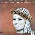Melina's Greece
