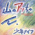 Yama No Attchan [Remaster]