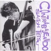 コントラバヘアンド CD
