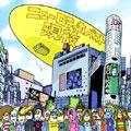 ニューロティカ/ベスト 2000〜2006 現役<通常盤>[TV-093]