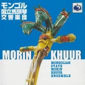 モンゴル国立馬頭琴交響楽団/世界遺産[NA-001]