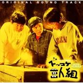 NHKドラマ愛の詩「ズッコケ三人組」オリジナルサウンドトラック