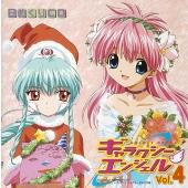 日めくりCD ギャラクシーエンジェル Vol.4