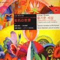 高橋多佳子/シン・ドンイル:虹色の世界:ピアノ・ソロとお話によるやさしい24の小曲集:高橋多佳子(p/ナレーション)[NARD-5001]