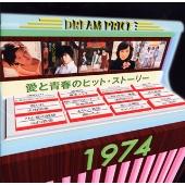 愛と青春のヒット・ストーリー 1974/DREAM PRICE 1500