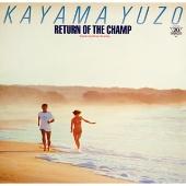 加山雄三/RETURN OF THE CHAMP 「帰ってきた若大将」 オリジナル・サウンド・トラック[MUCD-1026]