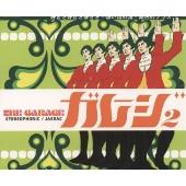 ガレージ・オープニングソング集 Vol.2