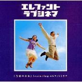 「金髪の草原」オリジナル・サウンドトラックfeaturingエレファントラブ