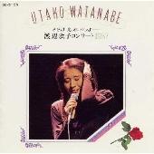 さらば 光,風,バラよ~渡辺歌子コンサート1987