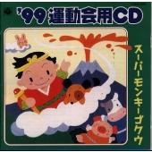 '99年度 運動会用CD 2