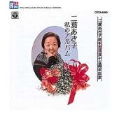 二葉あき子・私のアルバム