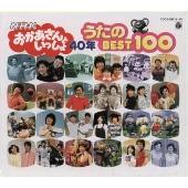 NHK おかあさんといっしょ  40周年記念 歌のBEST 100