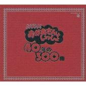 NHKおかあさんといっしょ 40年の300曲