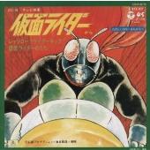 仮面ライダー・ザ・ベスト