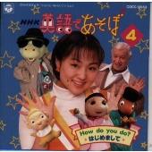 NHK英語であそぼ 4