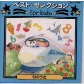 ベスト・セレクション for kids