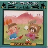 ベスト・セレクション for kids 楽しいあそびのうた