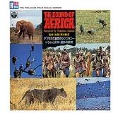 アフリカ大自然のシンフォニー~ドラムと野鳥猛獣の饗宴~