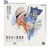 歌のない歌謡曲2 国境の町/東京ラプソディ