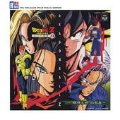 ドラゴンボールZヒット曲集Vol.11