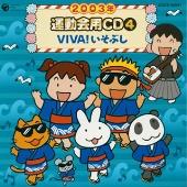 2003年 運動会用CD4 VIVA!いそぶし