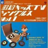 昭和キッズTVシングルス Vol.1 <1965-1967・オバケのQ太郎/ウルトラマン><1965-1967:オバケのQ太郎/ウルトラマン>