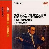 Liu Mingyuan/{中国/胡弓(ニ胡・板胡 他)}弓弦楽の神手 ≪JVCワールド・サウンズ≫[VICG-60377]