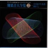 デジタル最新録音&マスタリングによる効果音大全集(22)〈全国朝市・漁港・網おこし〉