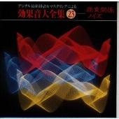 デジタル最新録音&マスタリングによる効果音大全集(23)〈商業関係ノイズ〉