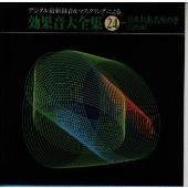 デジタル最新録音&マスタリングによる効果音大全集(24)〈日本列島名所の音(自然編)〉