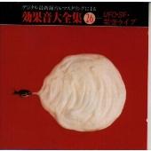デジタル最新録音&マスタリングによる効果音大全集(26)〈UFO・SF・架空ライヴ〉