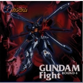 機動式闘伝Gガンダム GUNDAM FIGHT-ROUND 4[KICA-2057]