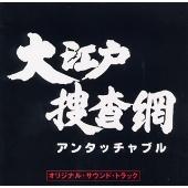 「大江戸捜査網」オリジナル・サウンドトラック